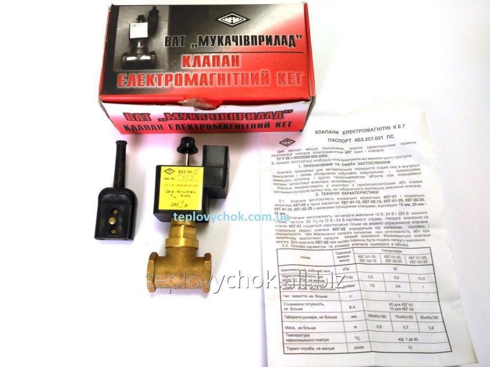 Купить Клапан электромагнитный газоанализатора КЭГ-01-15