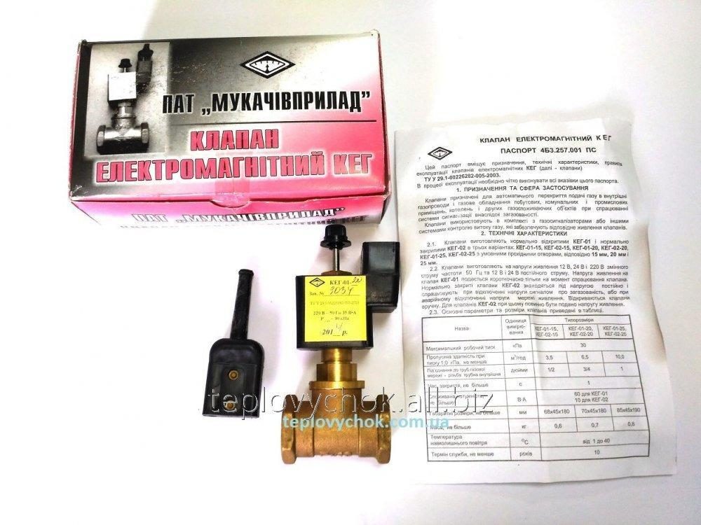 Купить Клапан электромагнитный КЭГ-01-20