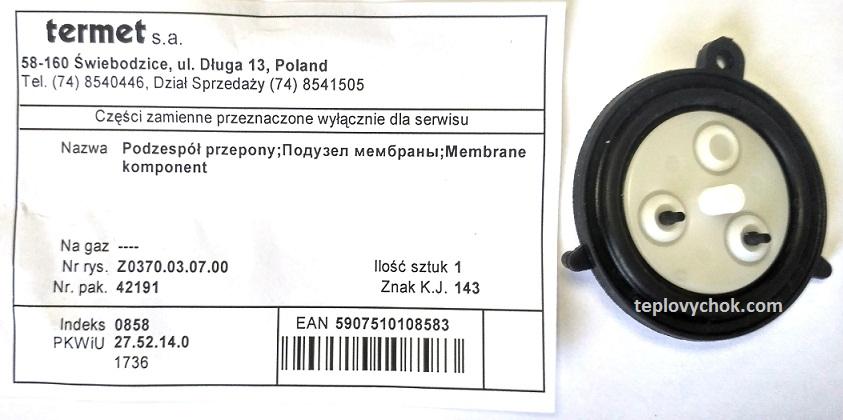 Мембрана к газовой колонки Termet TermaQ G 19-01, оригинал