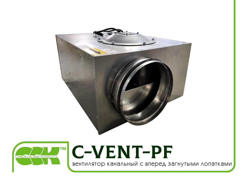 C-VENT-PF-315А-4-220 вентилятор для круглых каналов с вперед загнутыми лопатками
