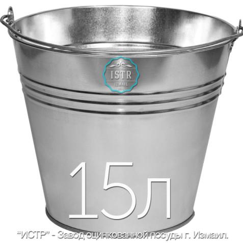 Ведро оцинкованное хозяйственное — 15 л