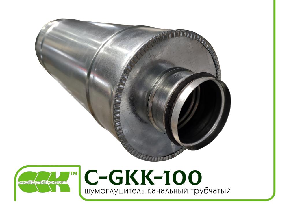 Шумоглушитель C-GKK-100-600 трубчатый канальный