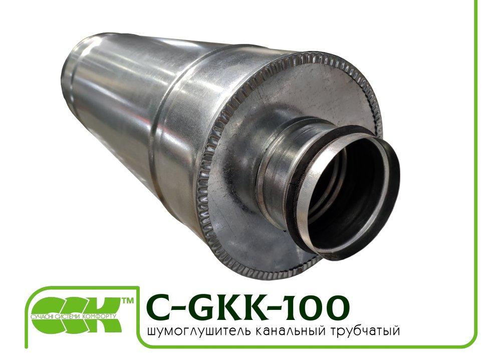 Купити Шумоглушитель трубчастий для круглих каналів C-GKK-100-900
