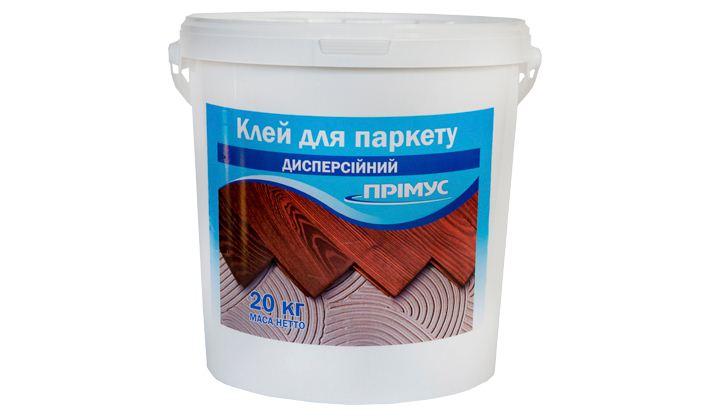 Клей для паркета дисперсионный ПРІМУС 20 кг