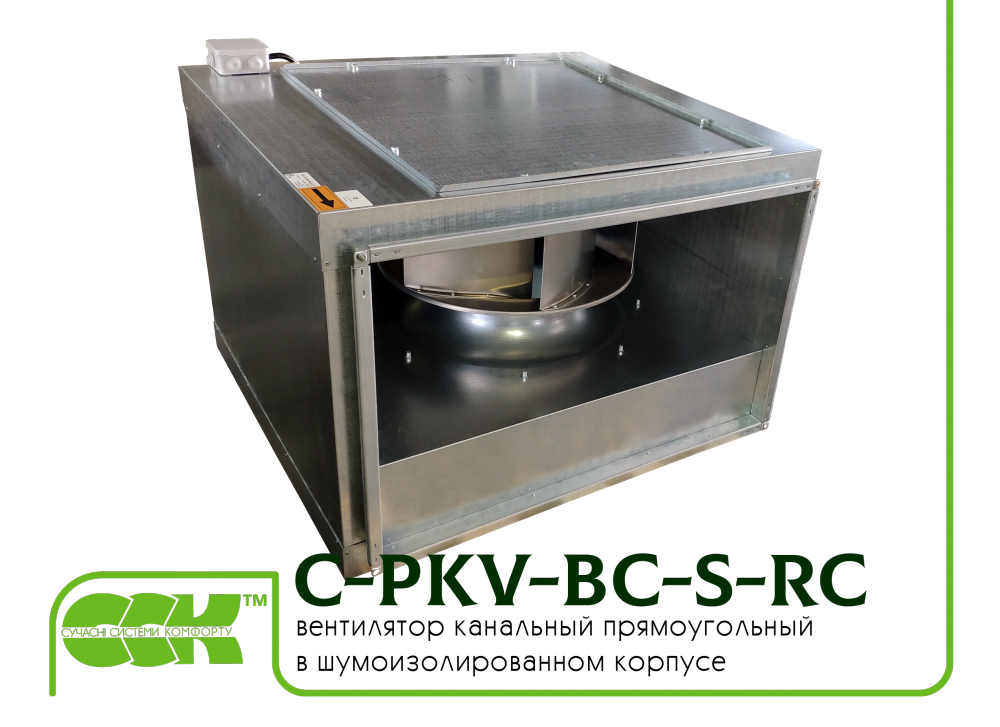 C-PKV-BC-S-70-40-4-380-RC channel fan rectangular in soundproof enclosure