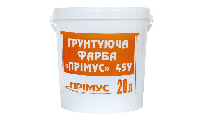 Грунтовка ПРІМУС 45У (грунтующая краска) 20л