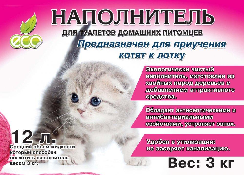 Купить Наполнитель кошачьего туалета для котят, 3 кг.