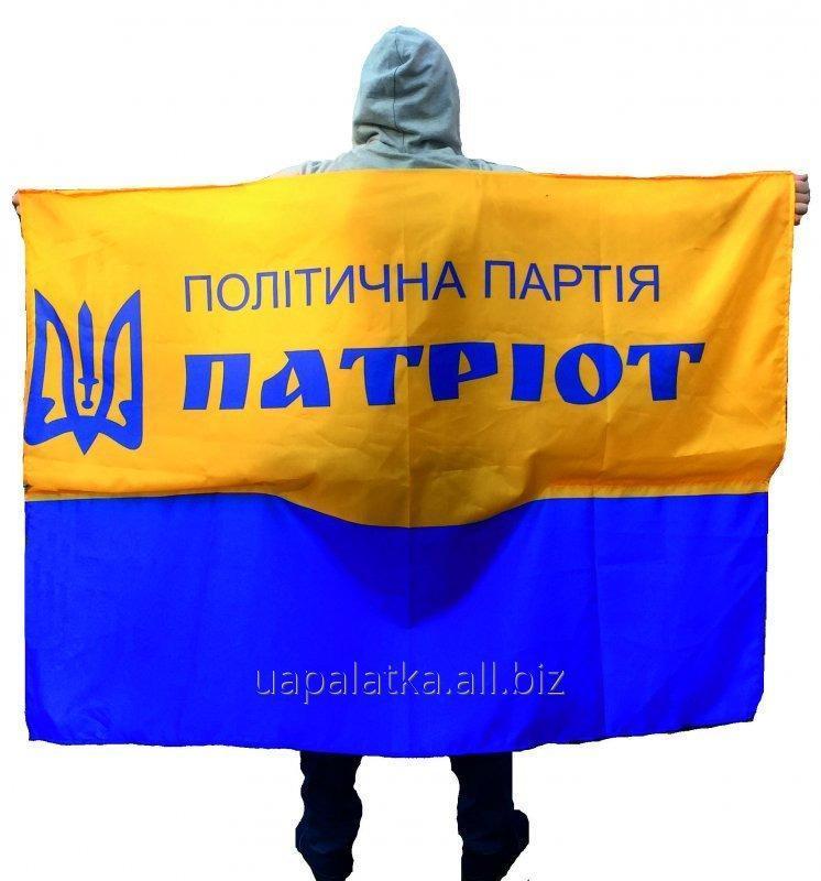 Флаг накидка