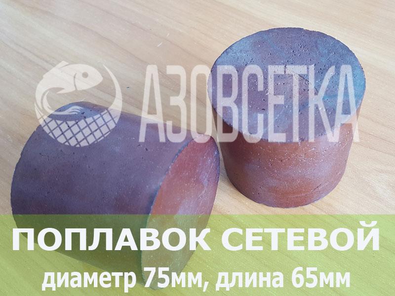Поплавок сетевой ПС 65-75, длина 65мм, диаметр 75мм, вес 67 гр.