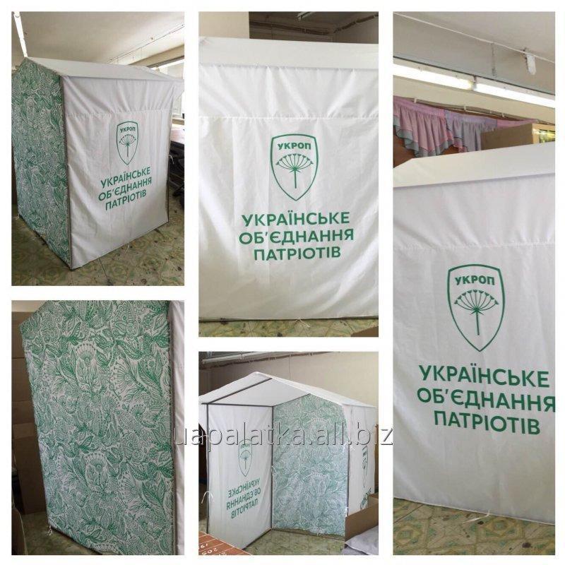 Палатка агитационная 1,5х1,5 м с логотипом партии