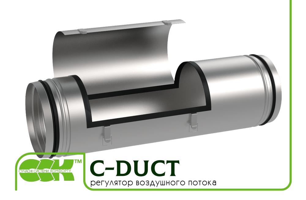 Регулятор повітряного потоку C-DUCT-100 канальний