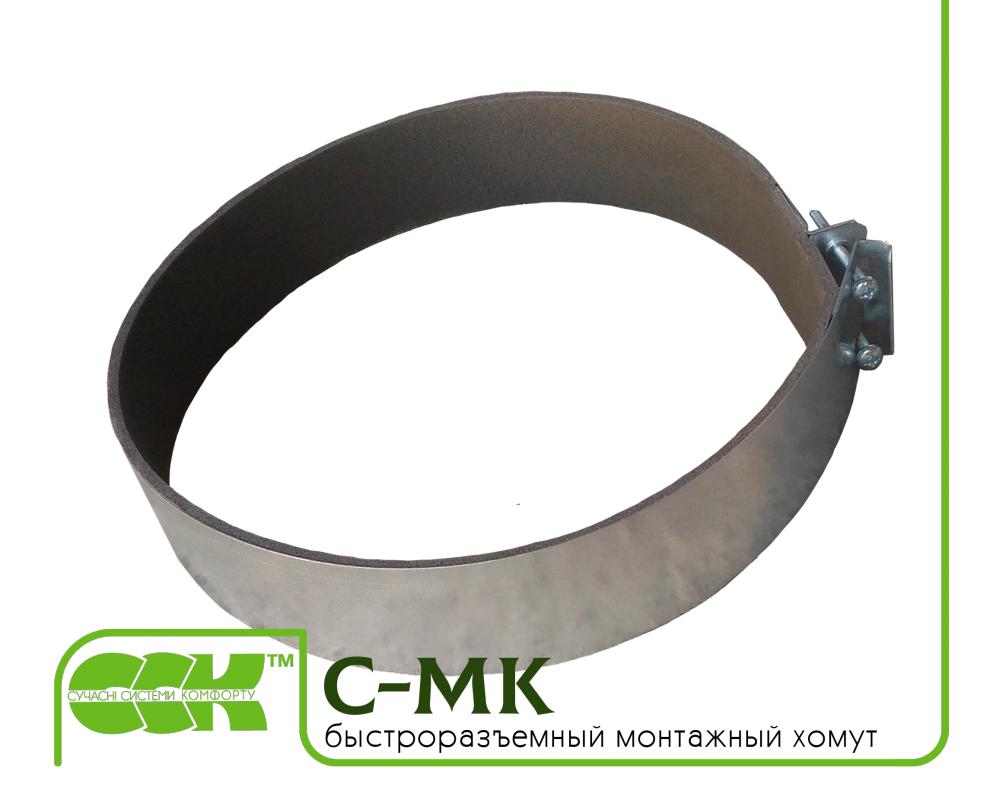 Быстроразъемный хомут C-MK-160 монтажный вентиляционный