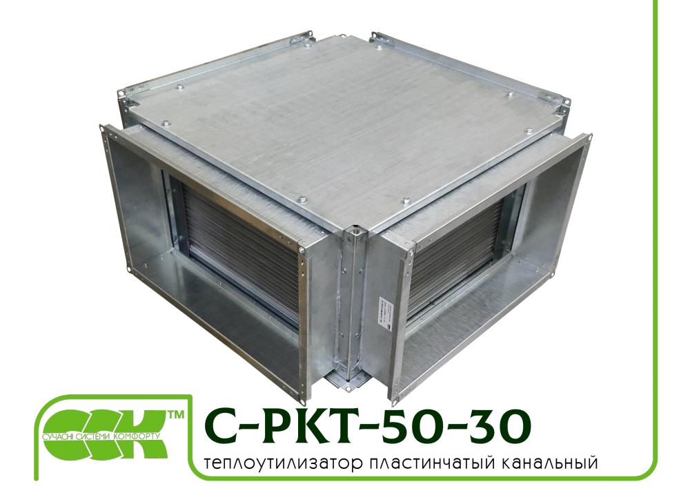 C-PKT-50-30 теплоутилизатор рекуператор пластинчатый канальный