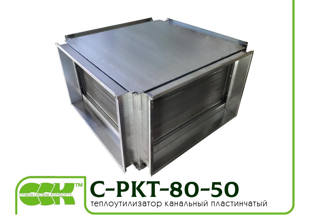 Рекуператор C-PKT-80-50 для прямоугольных каналов