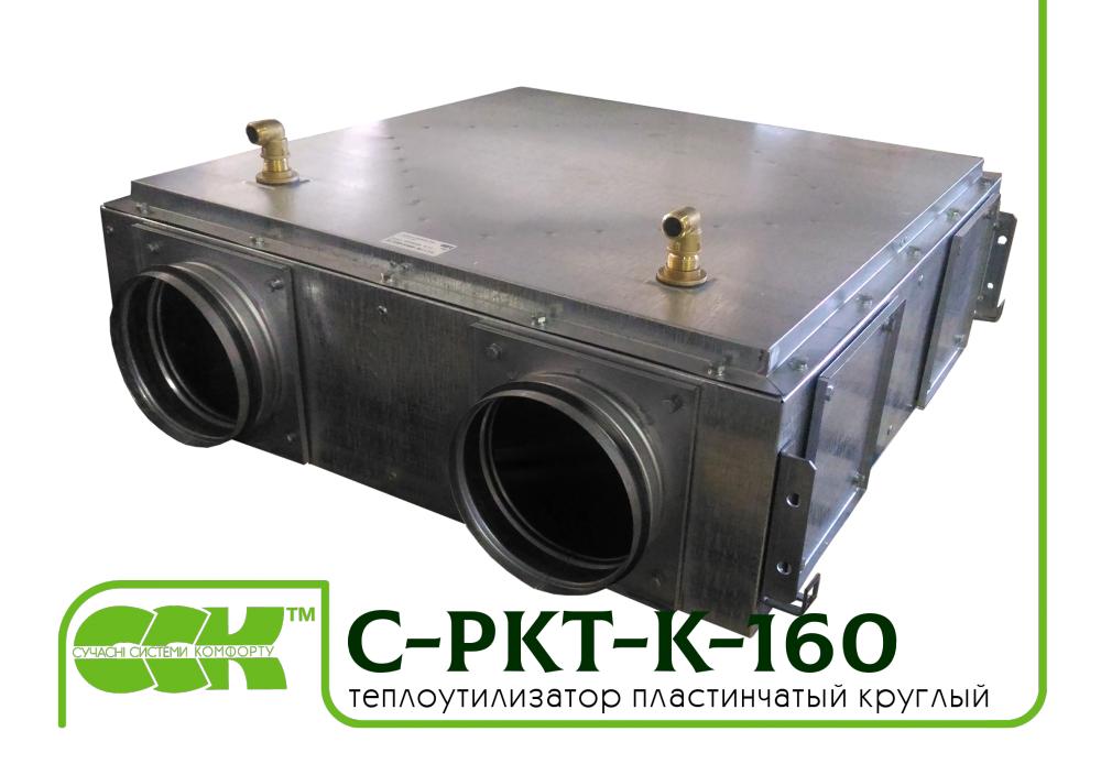 Теплоутилизатор пластинчатый канальный C-PKT-K-160