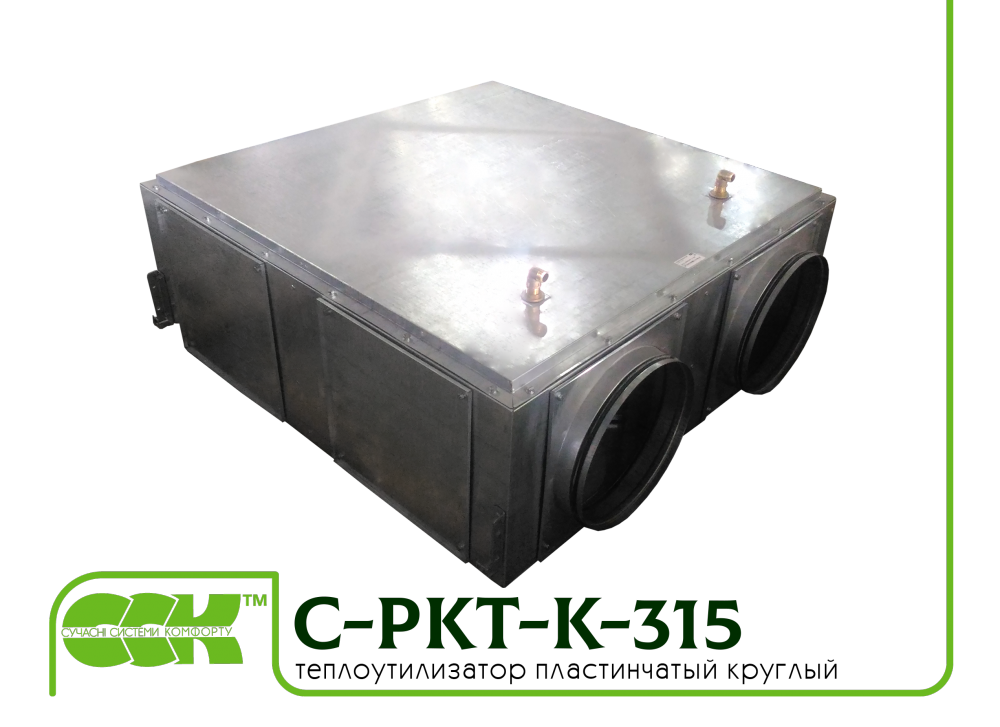 Buy Plate heat exchanger C-PKT-K-315 for ventilation systems