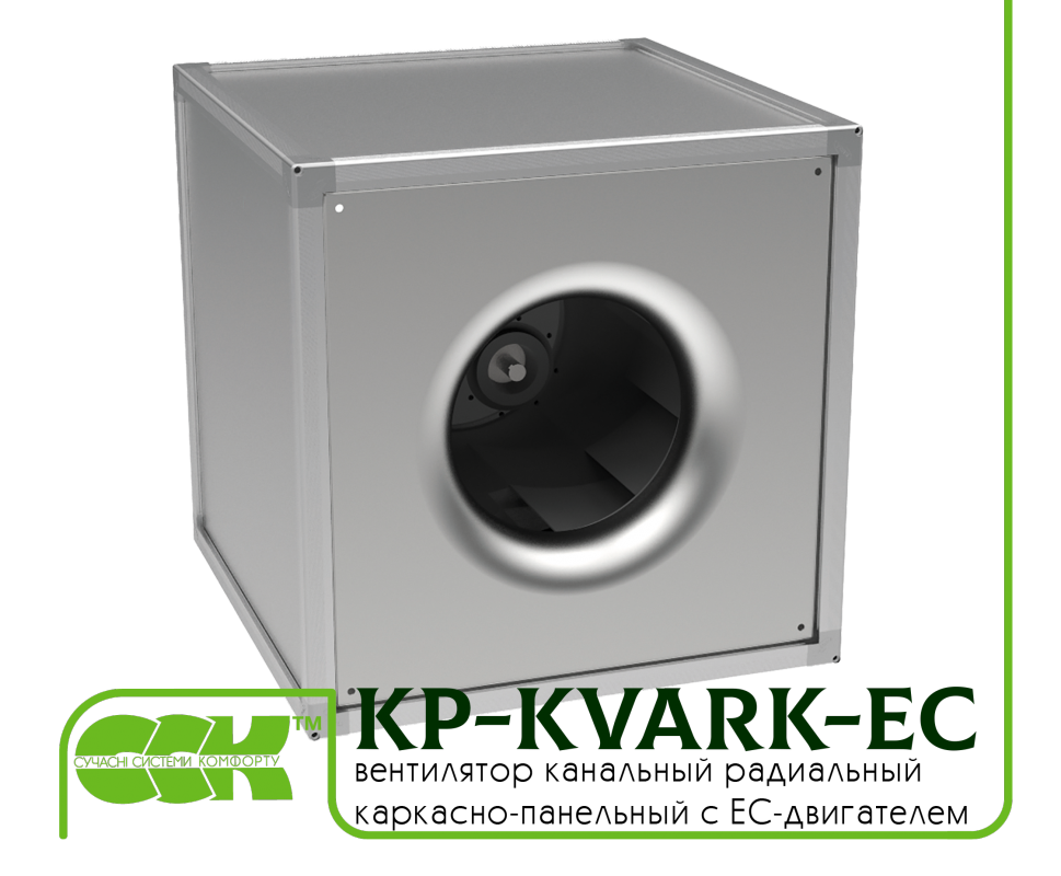 Вентилятор KP-KVARK-EC-67-67-2-380 с ЕС-двигателем