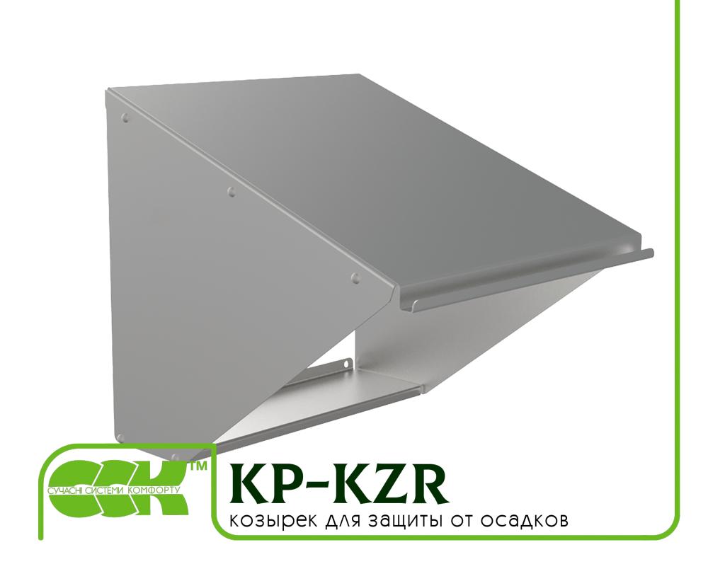 Козырек KP-KZR-100-100 для защиты вентилятора от осадков