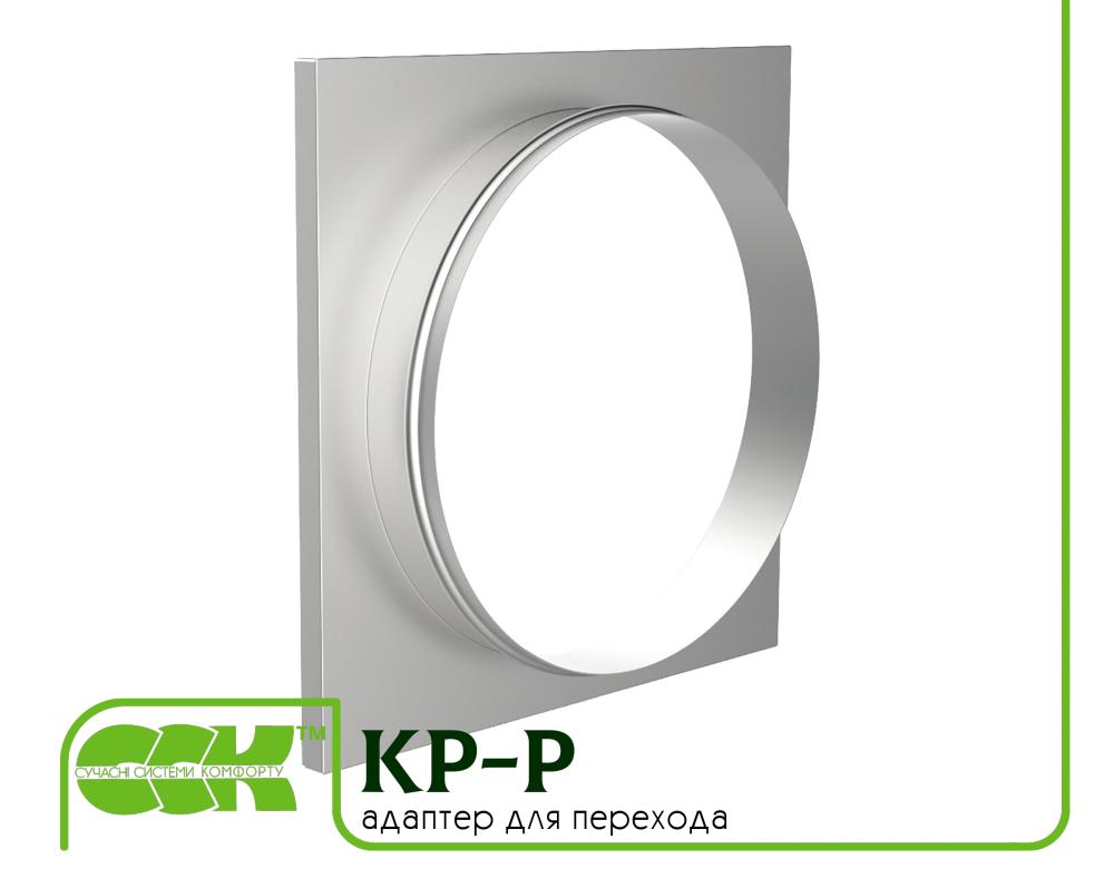 Адаптер KP-P-46-46/250 для присоединения вентилятора