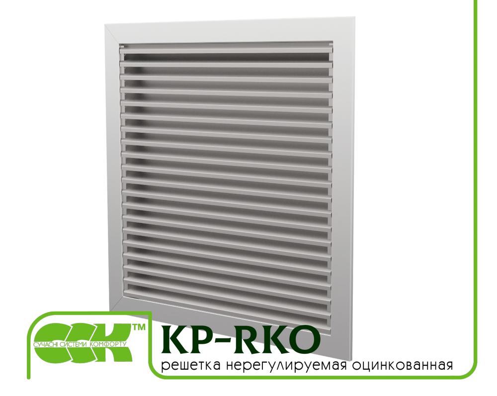 Решітка KP-RKO (RKA) -100-100 нерегульована для канальної вентиляції