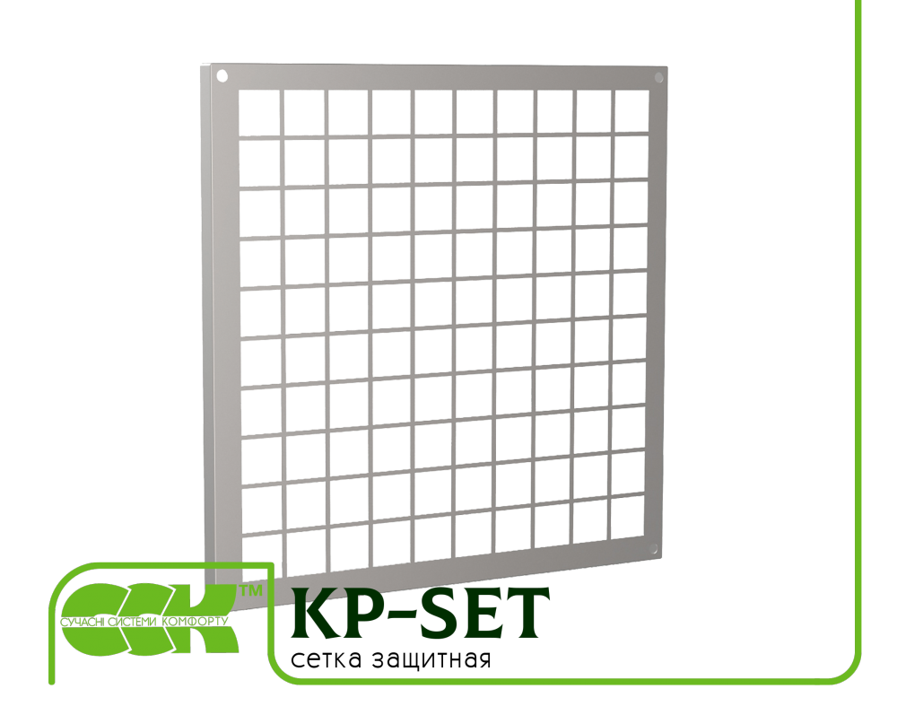 Grid KP-SET-100-100 for the channel protective ventilation