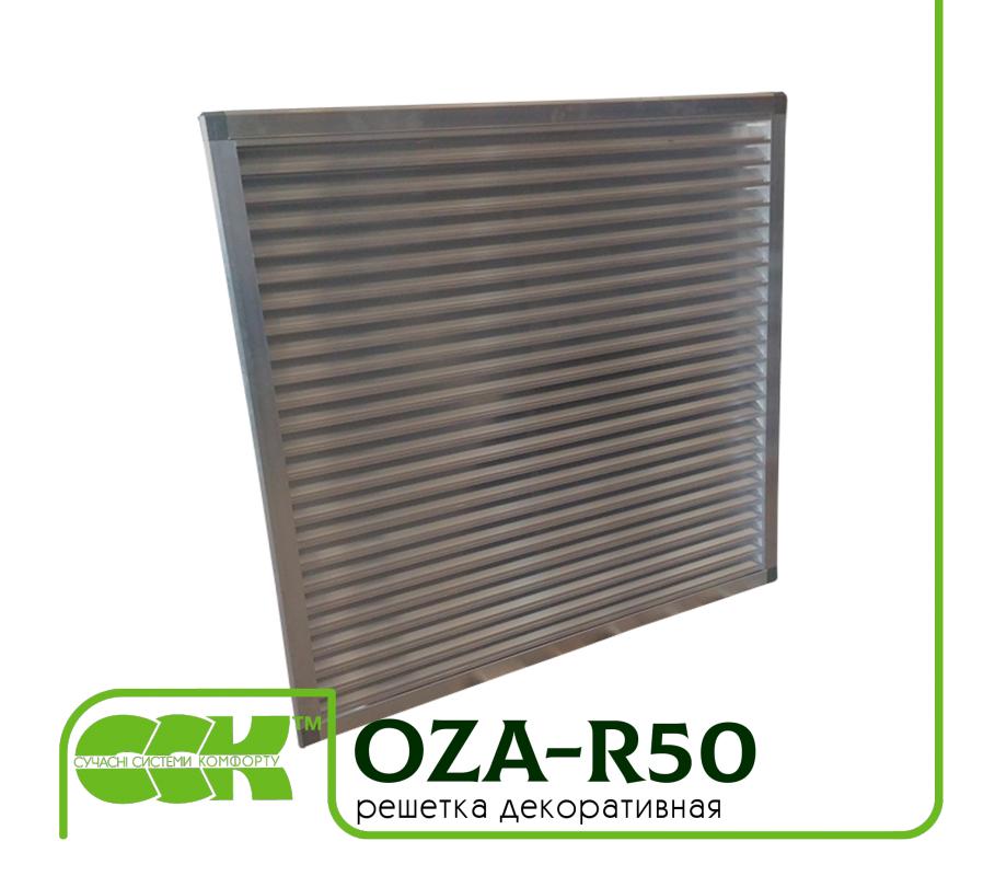 Купить Решетка декоративная OZA-R50