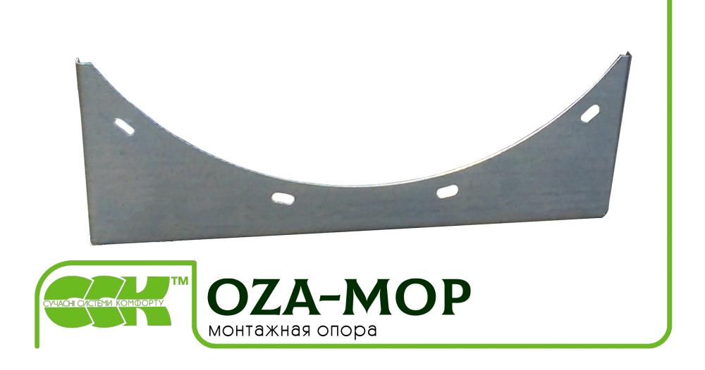 Монтажная опора OZA-MOP
