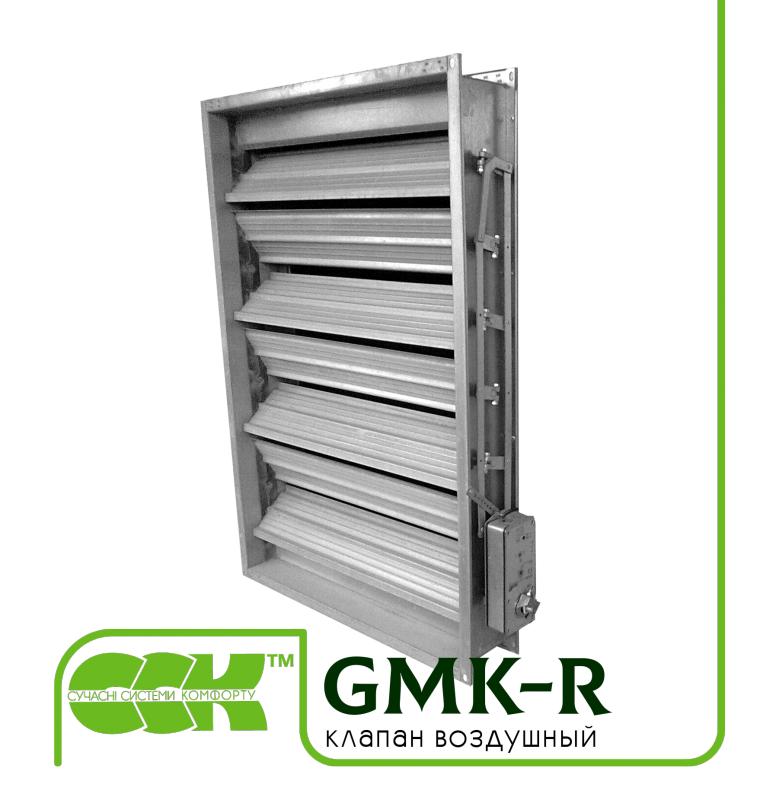 Клапан повітряний GMK-R
