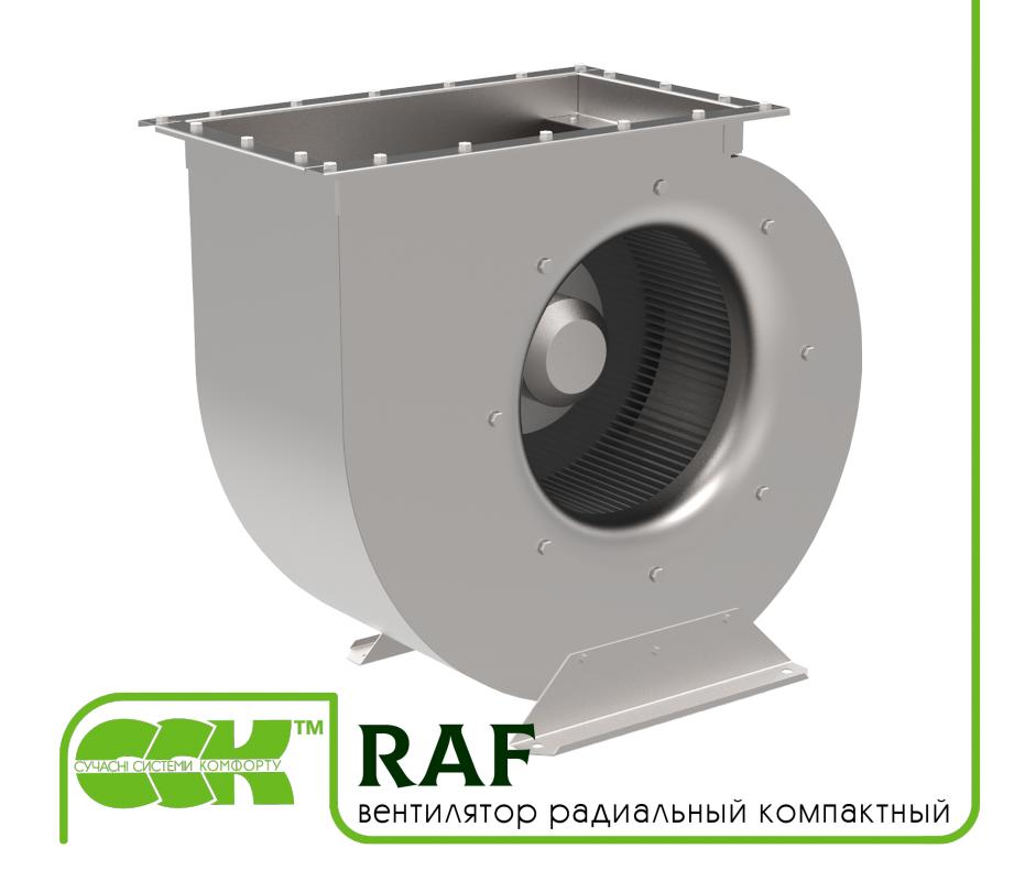 RAF вентилятор радиальный компактный с вперед загнутыми лопатками