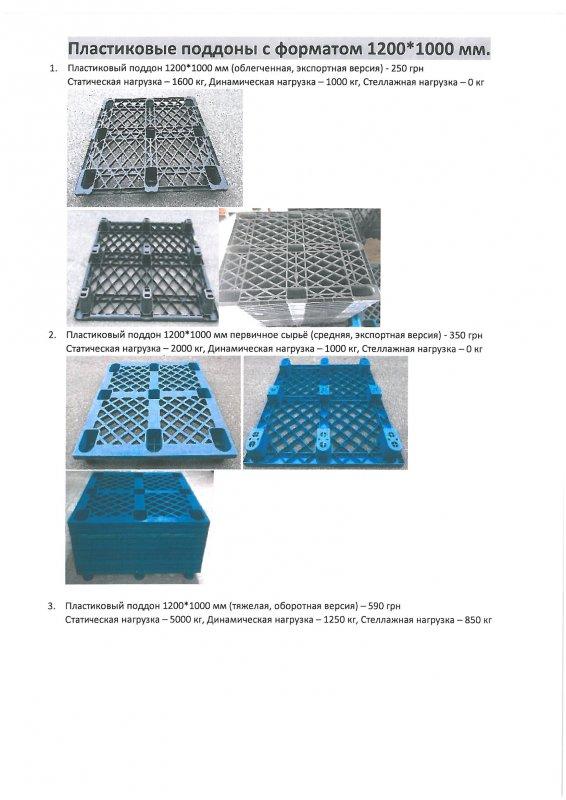 Купить Пластиковые поддоны с форматом 1200*1000 мм.