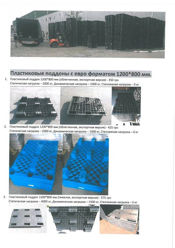 Поддоны пластиковые   1200*800 мм.