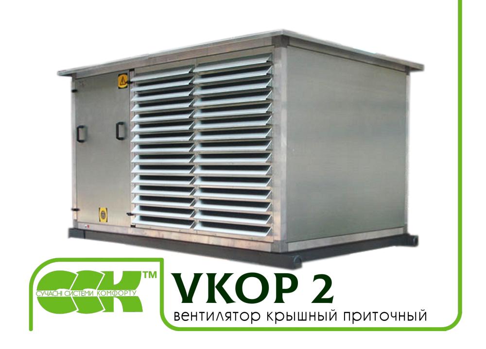 Вентилятор крышный приточный VKOP-2