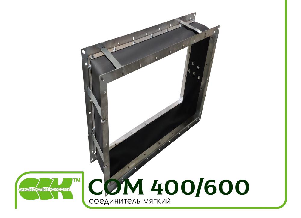 Соединитель мягкий COM 400/600