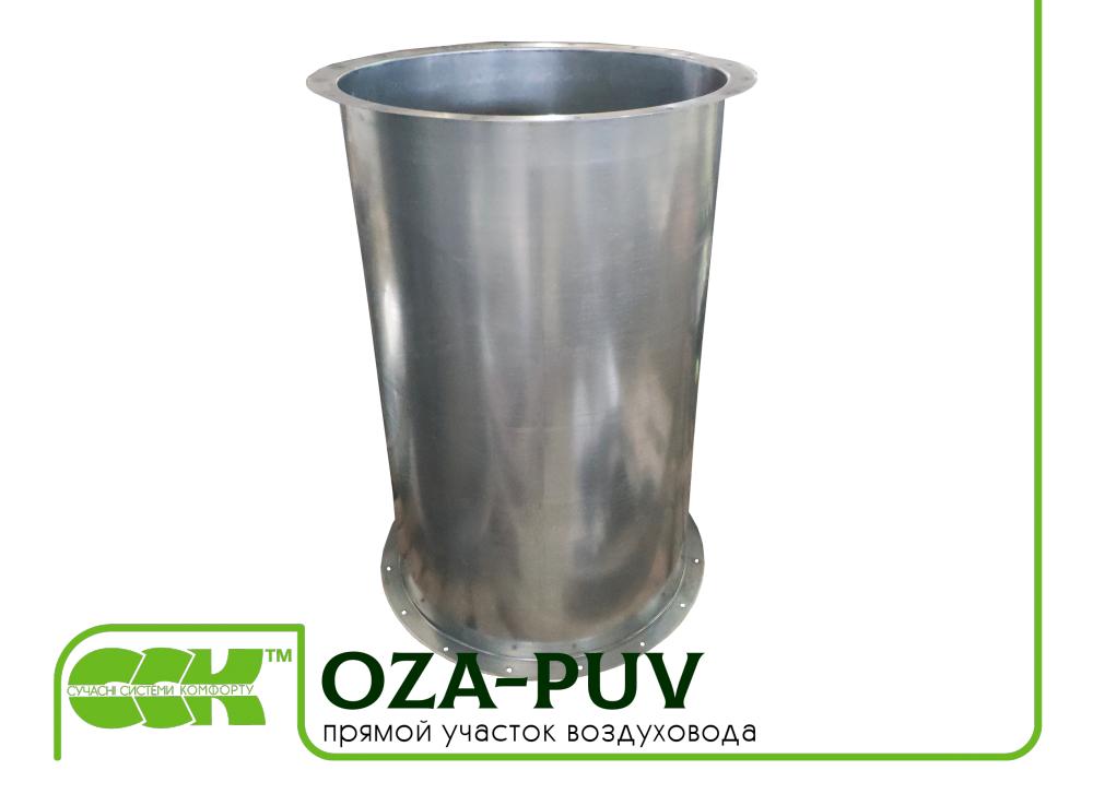 Прямой участок воздуховода OZA-PUV
