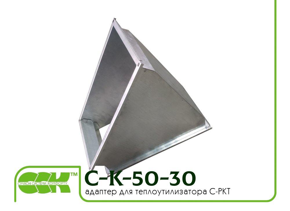 Переходник-адаптер C-K-50-30-45 для теплоутилизатора C-PKT
