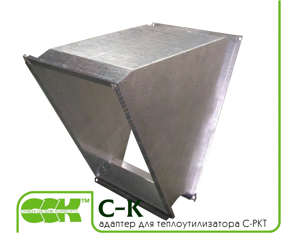 Переходник-C адаптер-K-70-40-45 для теплоутилизатора C-PARAGRAF