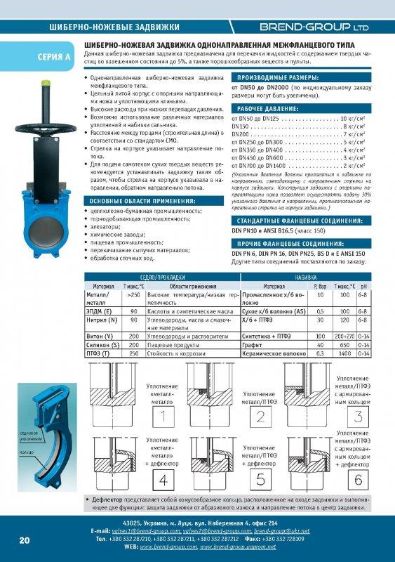 Задвижка шиберная ножевая, серии А Dn 150 Py10 GJL250/AISI304/EPDM/SYNT + PTFE HW