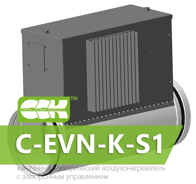Купить Воздухонагреватель канальный электрический для круглых каналов C-EVN-K-S1