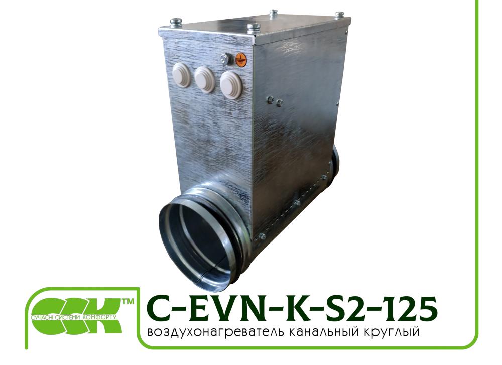 Воздухонагреватель C-EVN-K-S2-125-1,6 канальный электрический для круглых каналов