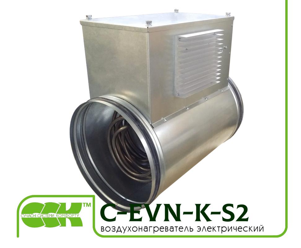 Воздухонагреватель C-EVN-K-S2-150-1,5 электрический для круглых каналов