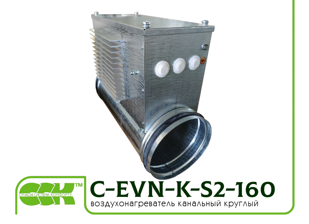 Воздухонагреватель C-EVN-K-S2-160-4,5 электрический для круглых каналов