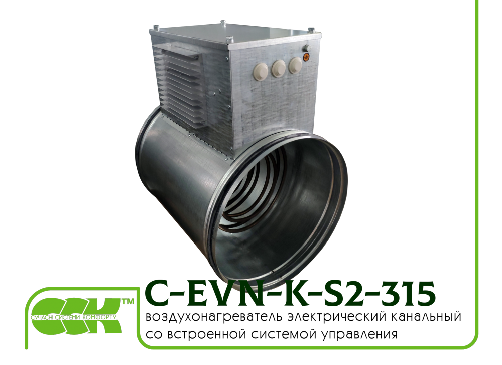 The heater C-EVN-K-S2-315-6,0 channel electric