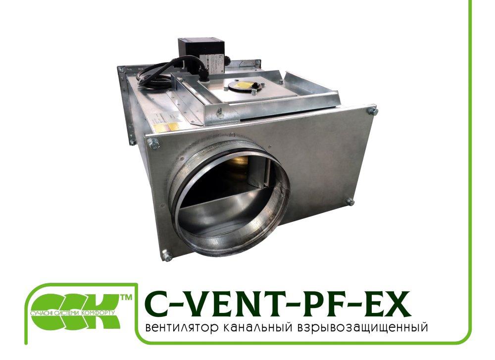 Купить C-VENT-PF-EX-150-4-380 вентилятор взрывозащищенный для круглых каналов