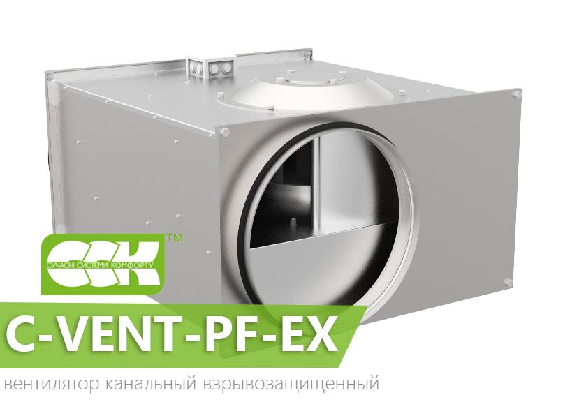 Купить Вентилятор канальный для круглых каналов взрывозащищенный C-VENT-PF-EX-315A-4-380