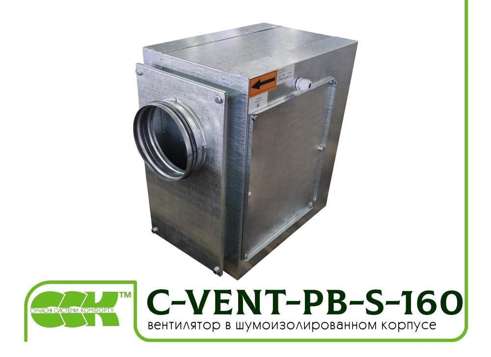 C-VENT-PB-S-160А-4-220 вентилятор канальный с назад загнутыми лопатками