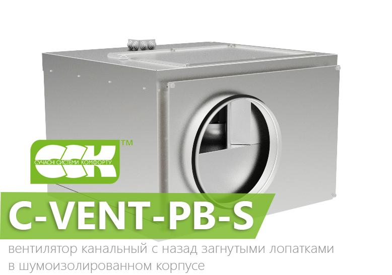 Купить Вентилятор канальный с назад загнутыми лопатками в шумоизолированном корпусе C-VENT-PB-S-315А-4-220