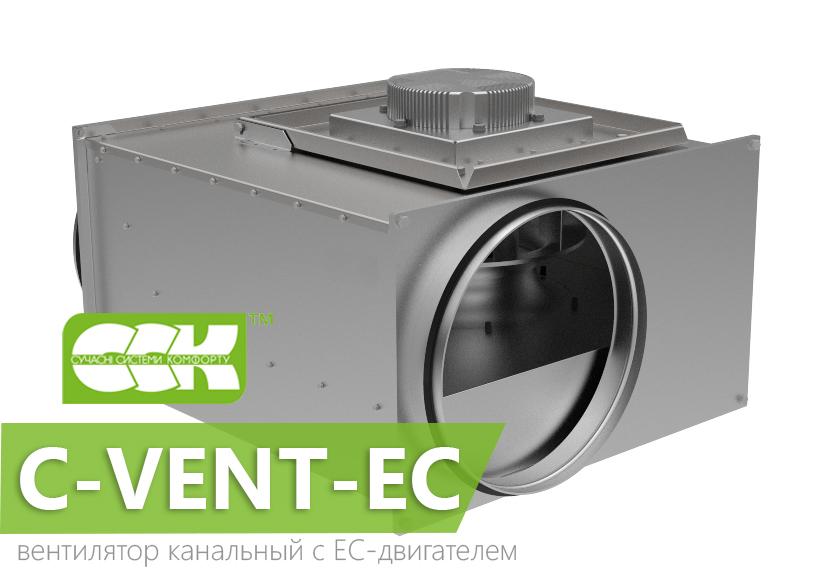 Купить Вентилятор канальный для круглых каналов с ЕС-двигателем C-VENT-EC-355В-2-220