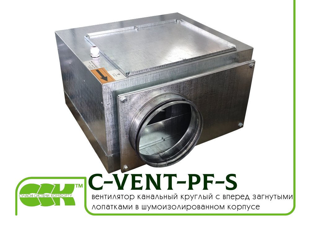 C-VENT-PF-S-150-4-380 вентилятор канальный в шумоизолированном корпусе