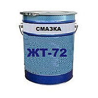 Смазка ЖТ-72