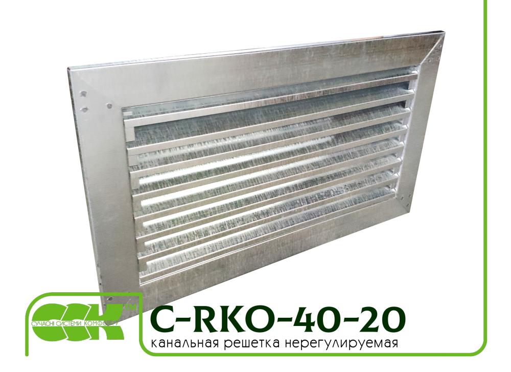 Купити C-RKO-40-20 нерегульована решітка для канальної вентиляції